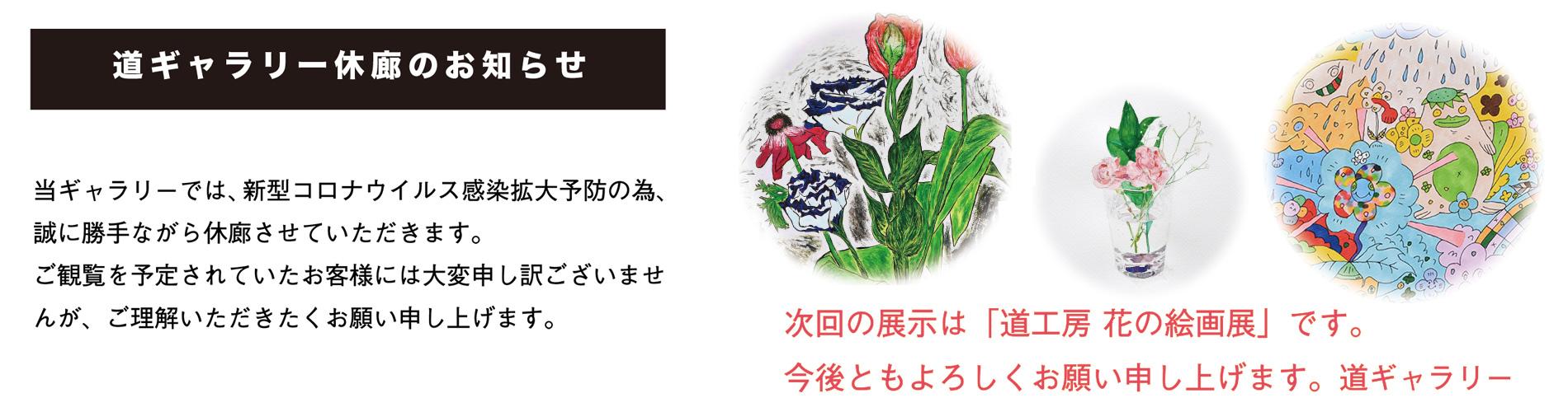 道ギャラリー日程