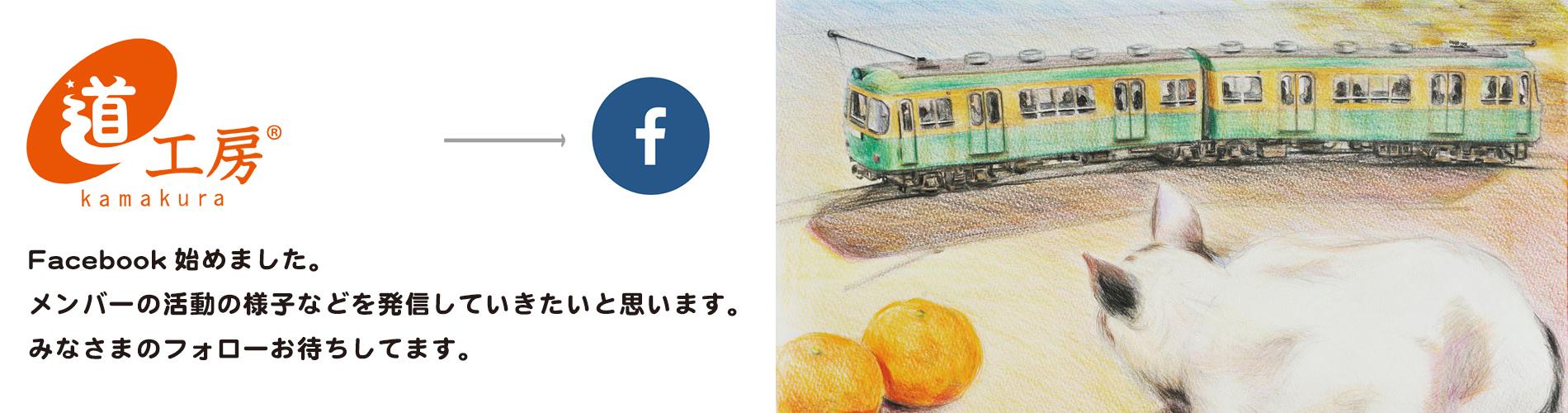 道工房FB
