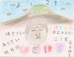 post kamakura09
